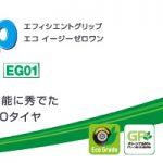 【数量限定特価タイヤ】グッドイヤーEfficient Grip ECO EG01《225/45R-18》を数量限定超特価で発売中!