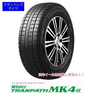 Winter TRANPATH MK4α|スタッドレスタイヤ