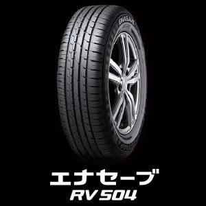 エナセーブRV504|タイヤ