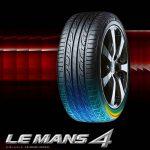 【期間限定特価タイヤ】低燃費コンフォートタイヤ、ダンロップ《LE MANS4/ル・マンフォー》を期間限定超特価で発売開始しました!