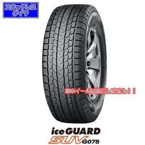ヨコハマiceGUARD SUV|スタッドレスタイヤ
