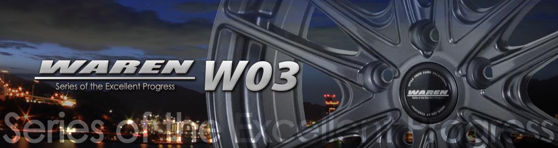 ヴァーレンW03|アルミホイール
