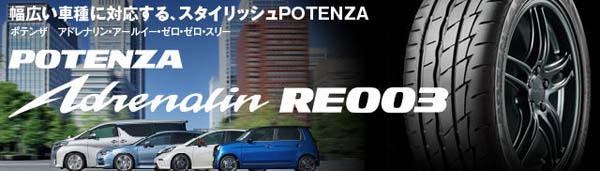 ブリヂストンAdrenalin RE003|タイヤ