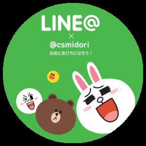 LINE@csmidori
