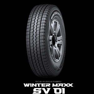 ダンロップWINTER MAXX SV-01|ハイエース用スタッドレスタイヤ