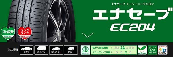 ダンロップ EC204|低燃費タイヤ