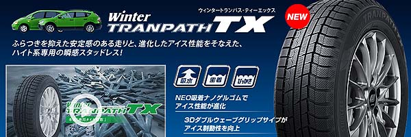 Winter TRANPATH TX|スタッドレスタイヤ