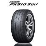 【新発売】プレミアムSUVタイヤ、ファルケン AZENIS FK510 SUV〈アゼニス FK510 SUV〉を新規発売開始