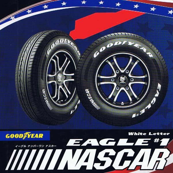 グッドイヤー EAGLE #1NASCAR|ハイエース用タイヤ