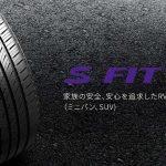 【新発売】RV(ミニバン、SUV)専用タイヤ、Laufenn S Fit AS(LH01)〈ラウフェン〉を9サイズ追加で新規発売開始
