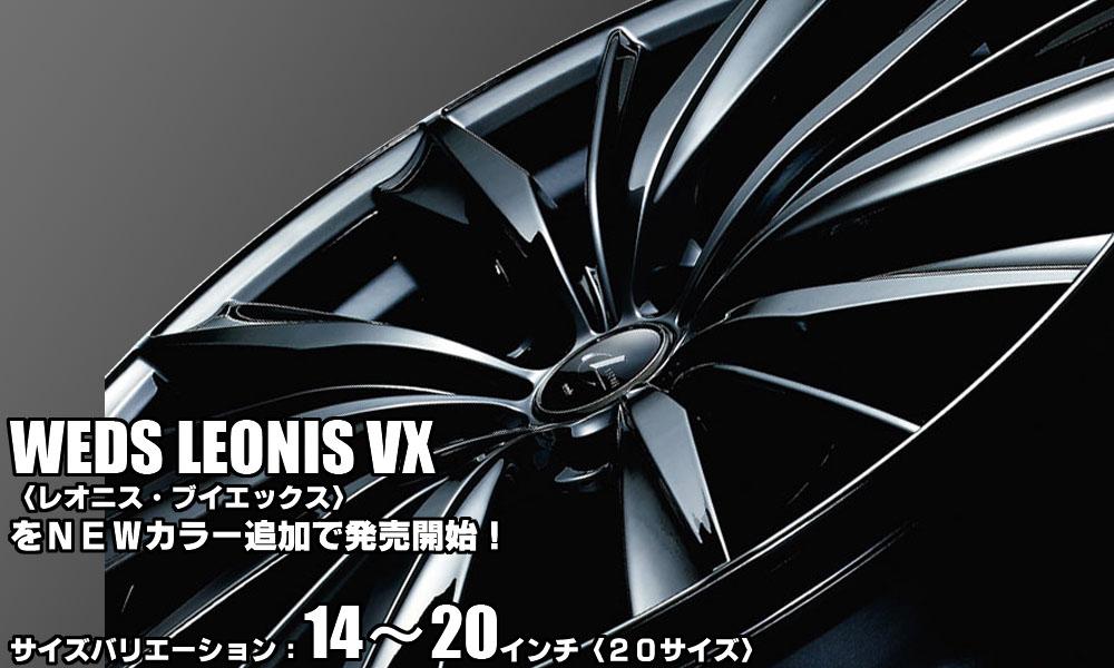 【新発売】WEDS ドレスアップホイール、LEONIS VX〈レオニス・ブイエックス〉NEWカラー追加で新規発売開始