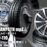 【新発売】ミニバン用|トーヨーTRANPATH mpZ &ZACK JP-110|タイヤホイール4本セット