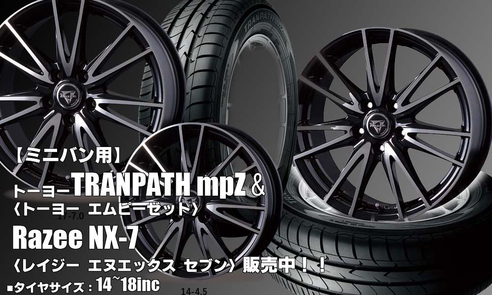 【新発売】ミニバン用|トーヨーTRANPATH mpZ &Razee NX-7|タイヤホイール4本セット