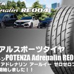 【新発売】カジュアルスポーツタイヤ、ブリヂストンPOTENZA Adrenalin RE004を新規発売開始