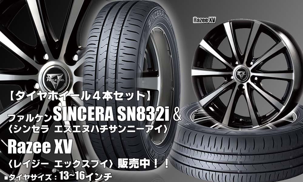 【新発売】低燃費タイヤ|ファルケン SINCERA SN832i &Razee XV|タイヤホイール4本セット