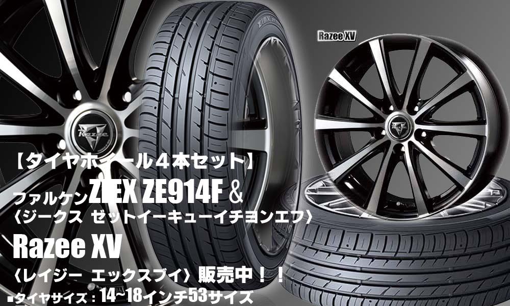 【新発売】コンフォート低燃費タイヤ|ファルケン ZIEX ZE914F &とRazee XV|タイヤホイール4本セット