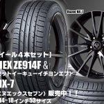 【新発売】コンフォート低燃費タイヤ|ファルケン ZIEX ZE914F &とRazee NX-7|タイヤホイール4本セット