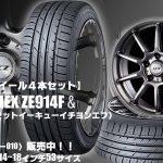 【新発売】コンフォート低燃費タイヤ|ファルケン ZIEX ZE914F &LCZ010|タイヤホイール4本セット
