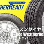 【追加発売】SUV用オールシーズンタイヤ、グッドイヤー Assurance WeatherReadyを17サイズ追加で新規発売開始