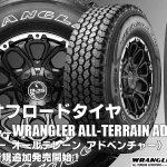【追加発売】オン/オフロードタイヤ、グッドイヤーWRANGLER ALL-TERRAIN ADVENTURE with Kevlarを5サイズ追加で新規発売開始