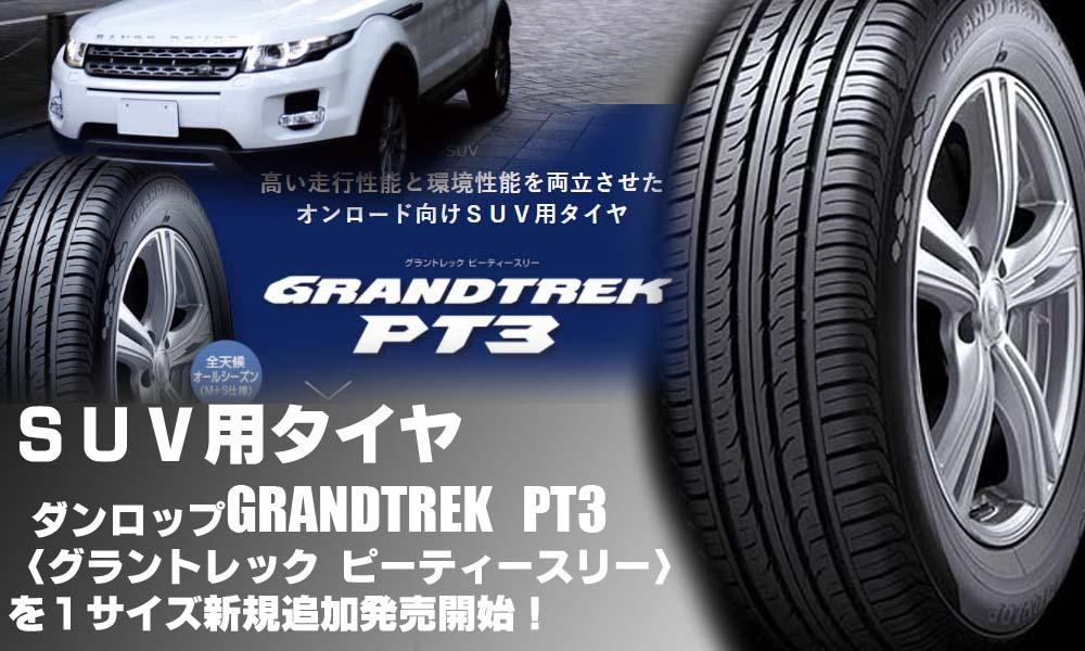 【追加発売】SUV用タイヤ、ダンロップGRANDTREK PT3を1サイズ追加で新規発売開始