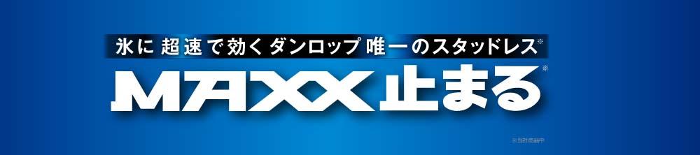 ダンロップ WINTER MAXX 03|スタッドレスタイヤ〈ウインターマックス 03〉