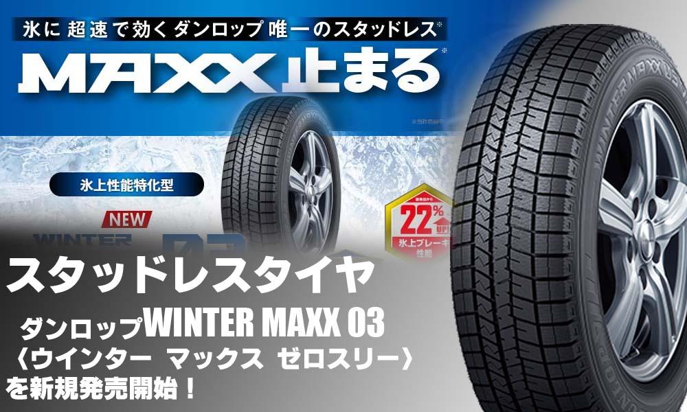 【新発売】スタッドレスタイヤ、ダンロップ WINTER MAXX 03を新規発売開始