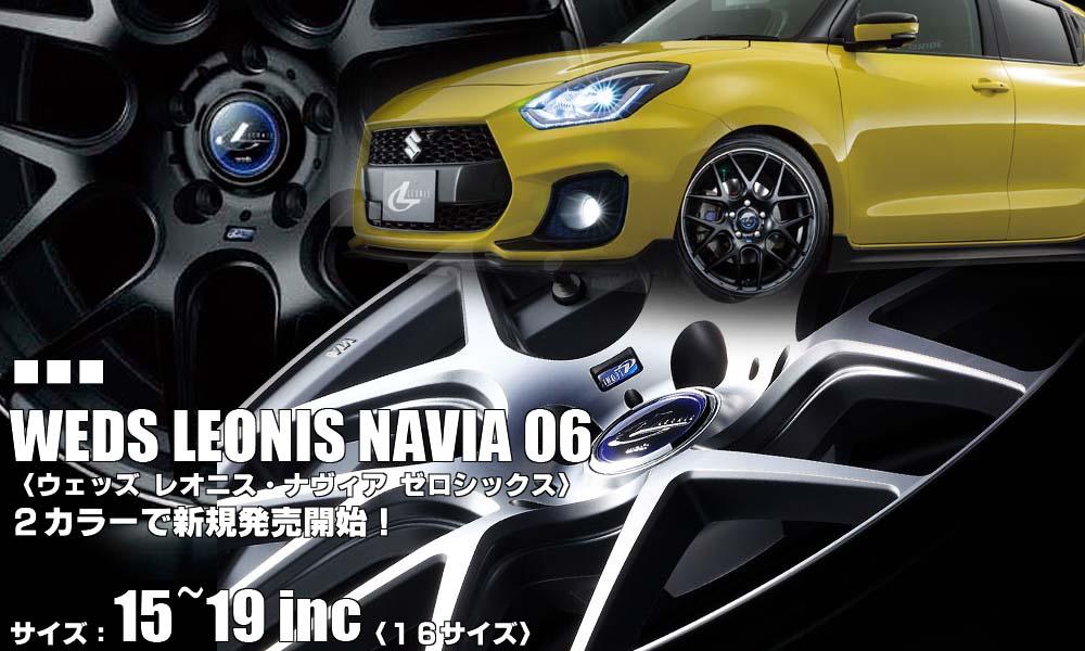【新発売】ドレスアップホイール、WEDS〈ウェッズ〉 WEDS LEONIS NAVIA 06〈を2カラーで新規発売開始