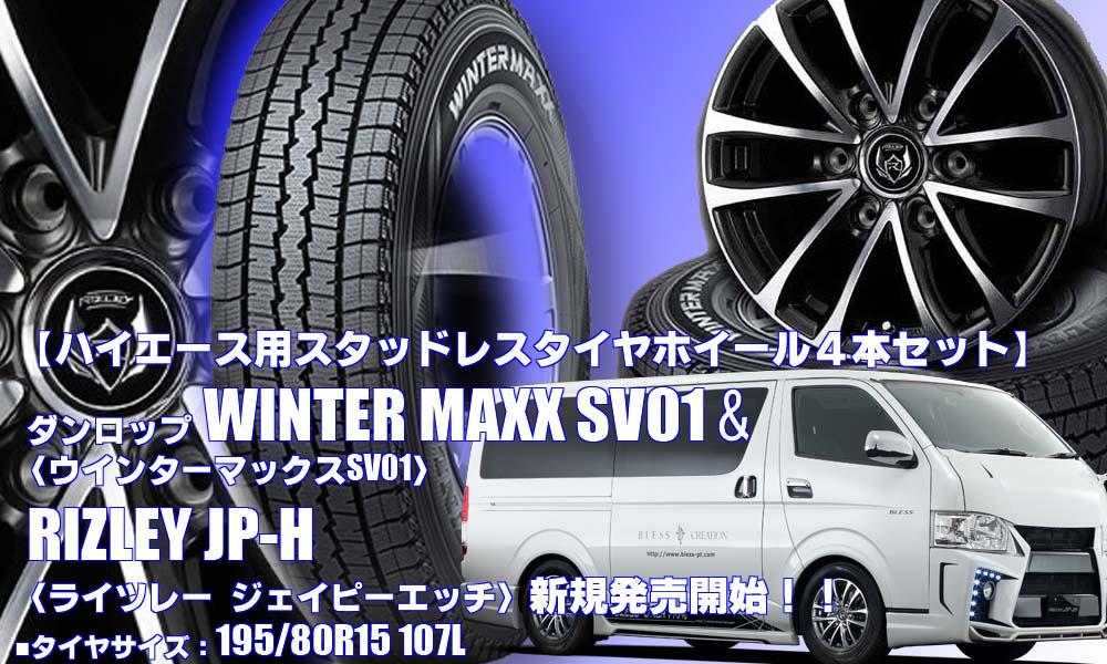 【新発売】ハイエース用スタッドレスタイヤ、ダンロップ WINTER MAXX SV01 & RIZLEY JP-H|スタッドレスタイヤホイール4本セット