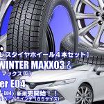【新発売】スタッドレスタイヤ、ダンロップ WINTER MAXX03 & Exceeder E04|スタッドレスタイヤホイール4本セット