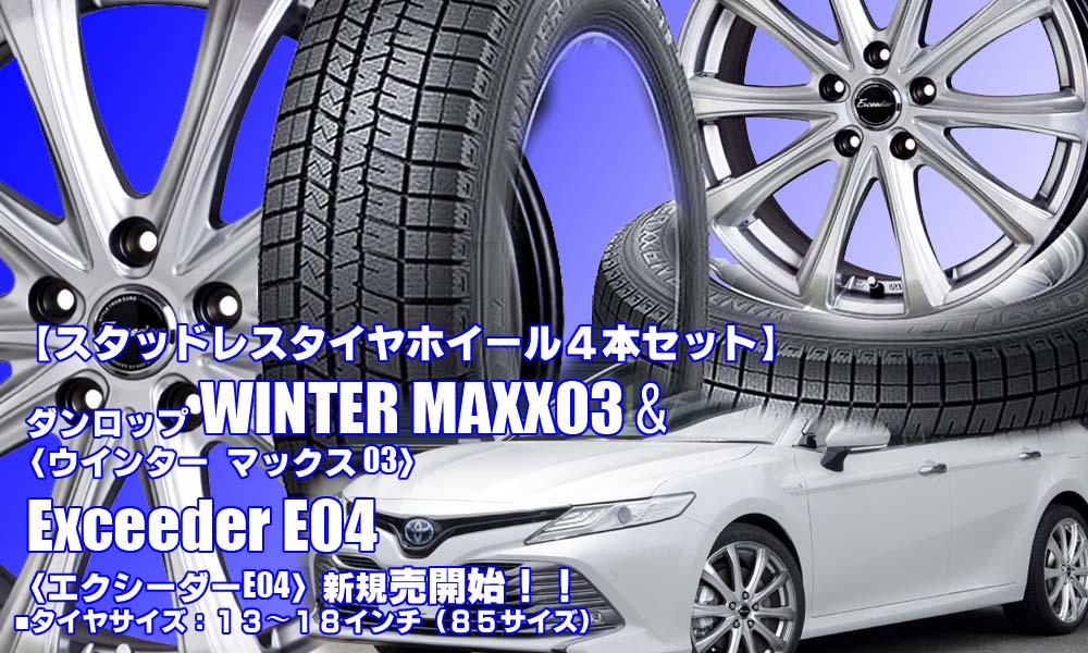 【新発売】スタッドレスタイヤ、ダンロップ WINTER MAXX03 & Exceeder E04 スタッドレスタイヤホイール4本セット