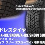 【新発売】スタッドレスタイヤ、ミシュラン X-ICE SNOW/X-ICE SNOW SUVを新規発売開始