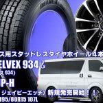 【新発売】ハイエース用スタッドレスタイヤ、トーヨーDELVEX 934 & RIZLEY JP-H|スタッドレスタイヤホイール4本セット