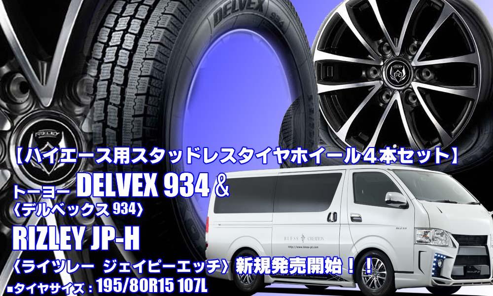 【新発売】ハイエース用スタッドレスタイヤ、トーヨーDELVEX 934 & RIZLEY JP-H スタッドレスタイヤホイール4本セット