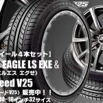 【新発売】低燃費コンフォートタイヤ|グッドイヤーEAGLE LS EXE &EuroSpeed V25|タイヤホイール4本セット