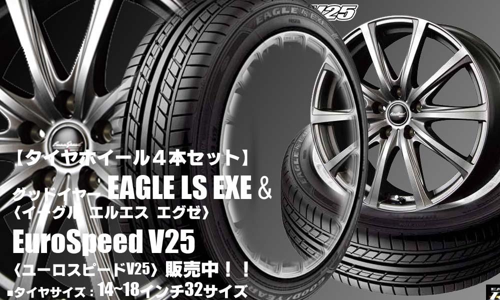 【新発売】低燃費コンフォートタイヤ グッドイヤーEAGLE LS EXE &EuroSpeed V25 タイヤホイール4本セット