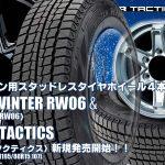 【新発売】キャラバン用スタッドレスタイヤ、ハンコックWINTER RW06 & KEELER TACTICS|スタッドレスタイヤホイール4本セット