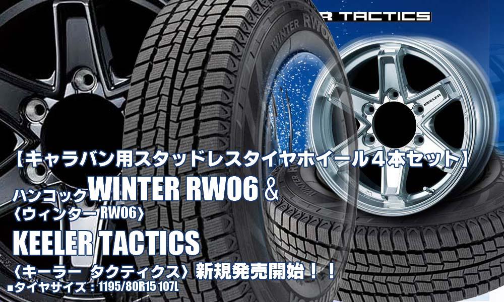 【新発売】キャラバン用スタッドレスタイヤ、ハンコックWINTER RW06 & KEELER TACTICS スタッドレスタイヤホイール4本セット
