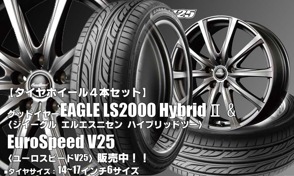 【新発売】コンフォートタイヤ グッドイヤーEAGLE LS2000 HybridⅡ &とEuroSpeed V25 タイヤホイール4本セット