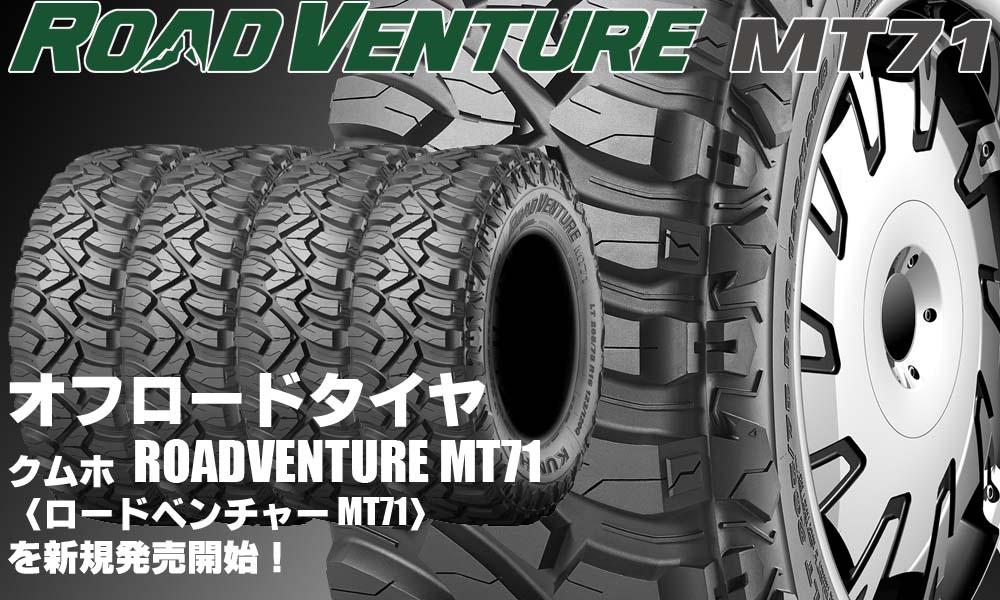 【新発売】オフロードタイヤ、クムホROADVENTURE MT71を新規発売開始