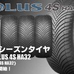 【新発売】オールシーズンタイヤ、クムホSOLUS 4S HA32を新規発売開始