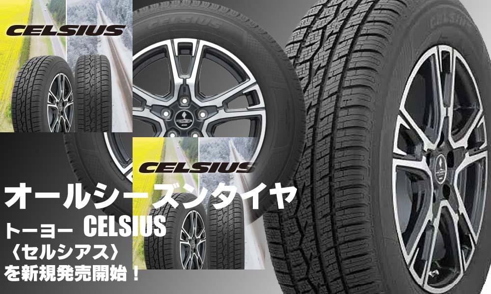 【新発売】オールシーズンタイヤ、トーヨーCELSIUS〈セルシアス〉を新規発売開始
