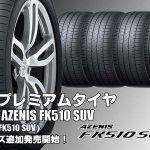 【追加発売】プレミアムタイヤ、ファルケン AZENIS FK510 SUVを19サイズ追加で新規発売開始