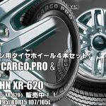 【新発売】キャラバン用|グッドイヤーCARGO PRO&MUD BAHN XR-620|タイヤホイール4本セット