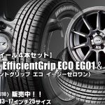 【新発売】グッドイヤーEfficientGrip ECO EG01 &LCZ010|タイヤホイール4本セット