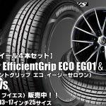 【新発売】グッドイヤーEfficientGrip ECO EG01 &ウェッズRIZLEY VS|タイヤホイール4本セット