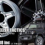 【新発売】4×4ホイール、KEELER TACTICS〈キーラータクティクス〉を新規発売開始