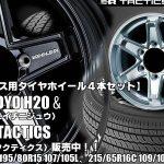 ハイエース用|トーヨーTOYO H20&KEELER TACTICS|タイヤホイール4本セット