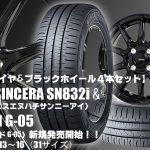 【新発売】ファルケン SINCERA SN832i&G.speed G-05|タイヤホイール4本セット