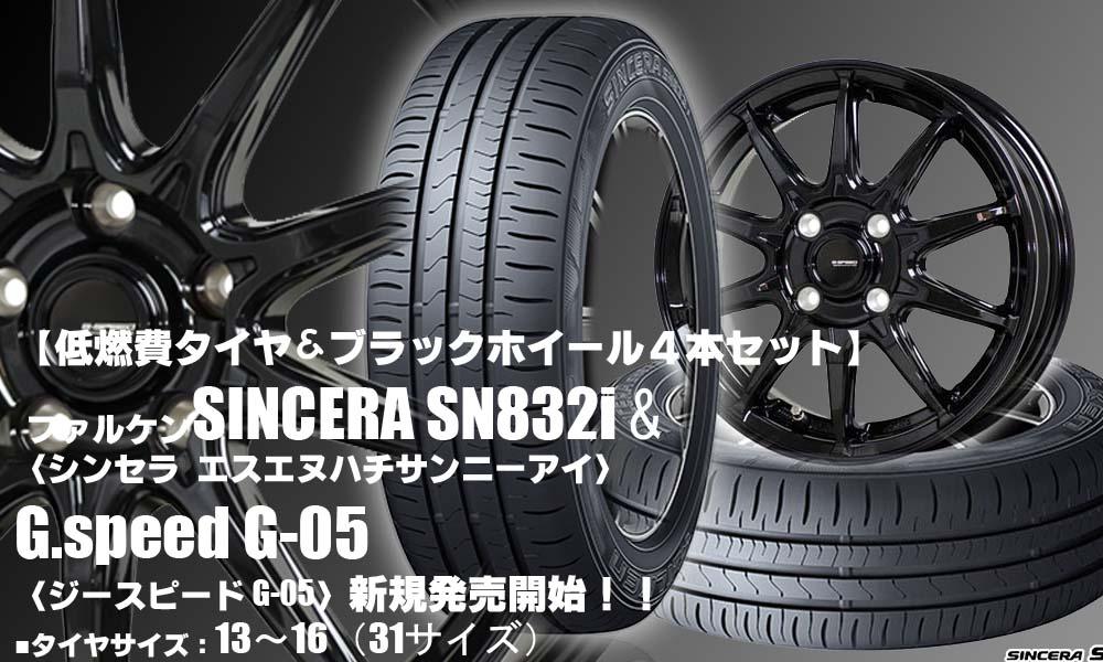 【新発売】ファルケン SINCERA SN832i&G.speed G-05 タイヤホイール4本セット